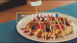 IKEA零失敗五步驟省時料理-肉丸烘蛋