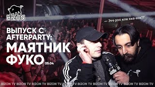 BIZON TV: AFTERPARTY МАЯТНИК ФУКО