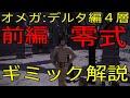 【実況】FF14 オメガ:デルタ編 零式4層 ギミック解説 前編 暗黒騎士視点