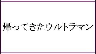 帰ってきたウルトラマン / 団次郎・みすず児童合唱団 Normal 20161026 (...