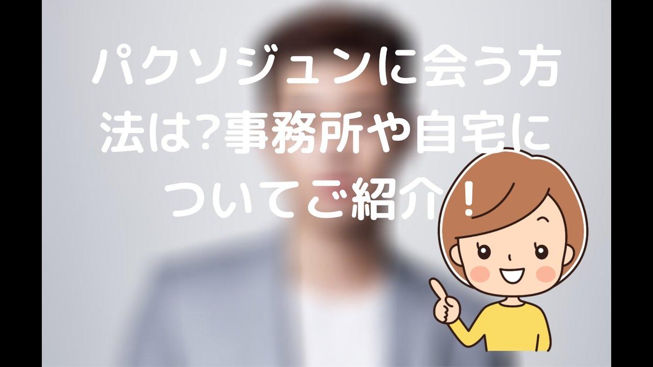 Youtube パクソジュン