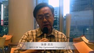 後藤政志 コメント 2013年9月28日 4分