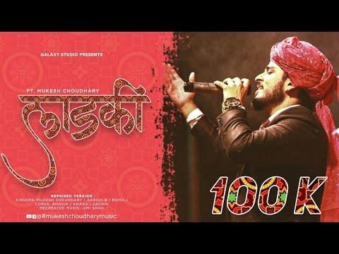 Laadki | Reprised | Mukesh Choudhary - Aarchi - Roma