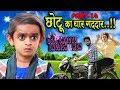 Desi Chhotu English Mem-Part 14...छोटू को दिया दोसत ने ऐक नया झटका ...
