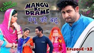 Mor Comedy # Mangu Ke Drame # Episode 12 # मंगू की बहु # Vijay Varma & Shikha Raghav # Mor Haryanvi
