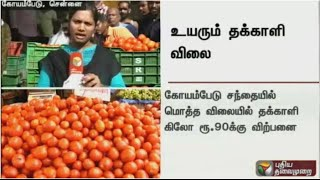 Live Report: Tomato Price Raised to Sky High in Chennai |  Puthiya Thalaimurai TV