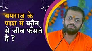 यमराज के पाश में कौन से जीव फँसते है ? | HD | Shri Sureshanandji