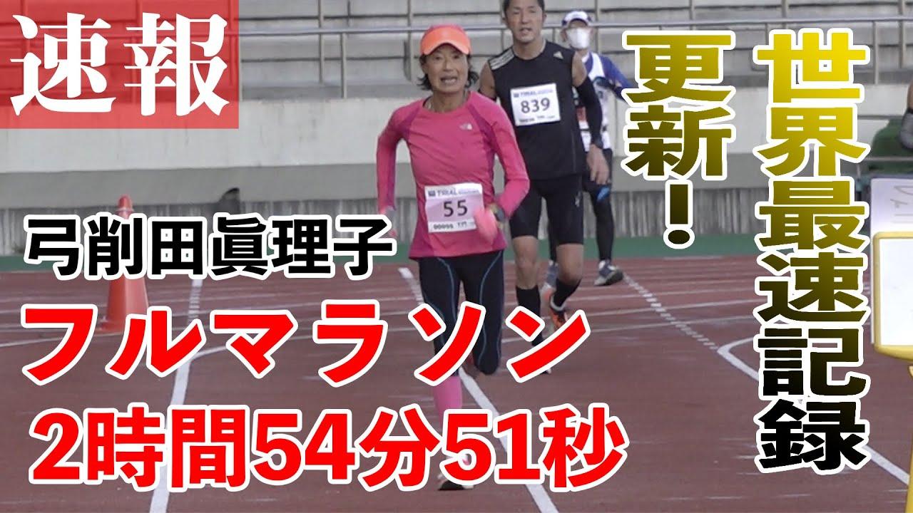 速報 マラソン