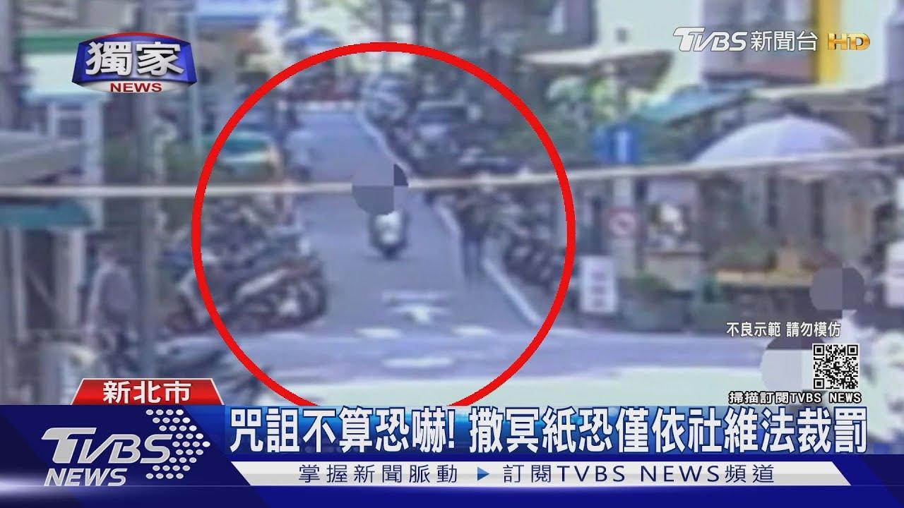 【TVBS】為討1萬撒冥紙! 雙載騎士擾住戶挨罰6千