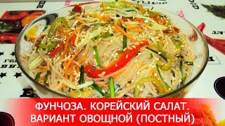 Фунчоза. Корейский Салат. Вариант Овощной (Постный).