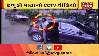 ઢોંગી Dhanji Ode નો અસલી ચહેરો આવ્યો સામે, Dhabudi Mata નો CCTV વિડીયો | VTV Gujarati News