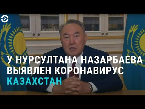 У Назарбаева — коронавирус   АЗИЯ   18.06.20