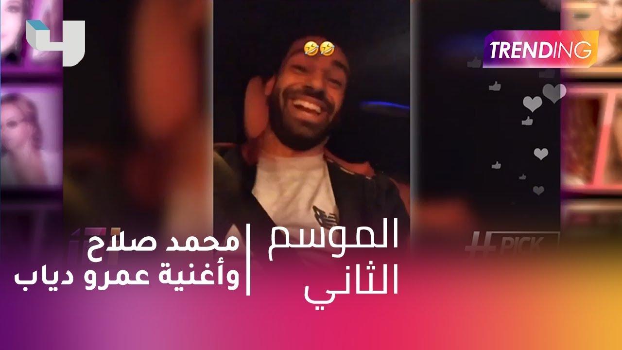 #MBCTrending - محمد صلاح ونجم ليفربول يسمعون أغنية عمرو دياب الجديدة
