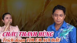 CHÂU THANH HÙNG song ca với Gái xinh một trích đoạn nghe sướng lỗ tai thiệt