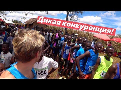 Соревнования по кроссу в Кении!