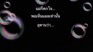 พัดลม(เต็มเพลง) cover by Nok ร้อง เล่น เล่น (original :โน้ส อุดม)