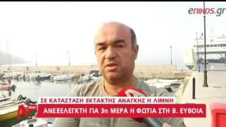 Από αντιπυρική ζώνη 70 μέτρων πέρασε η φωτιά στη Β. Εύβοια – Μαρτυρίες για την καταστροφή