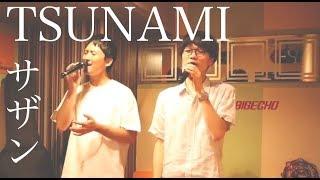 【右うめぇ】TSUNAMI サザン 【歌ってみた】