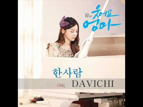 [MP3] [Smile, Mom OST]  한사람 - Davichi