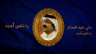 علي عبدالستار - يا ناس أحبه (النسخة الأصلية) | 1991