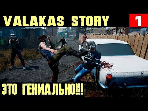 Valakas Story - прохождение самой гениальной и самой ржачной игры про стримера #1