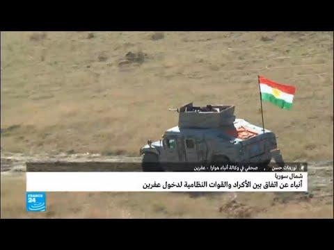 ماذا عن الأنباء عن اتفاق بين الأكراد والجيش السوري لدخول عفرين؟  - نشر قبل 33 دقيقة