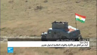 ماذا عن الأنباء عن اتفاق بين الأكراد والجيش السوري لدخول عفرين؟