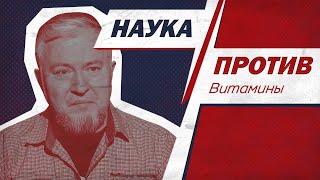 Алексей Водовозов против мифов о витаминах // Наука против