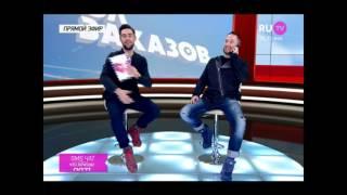 """Премьера клипа """"Снег с ног"""" на RU. TV."""