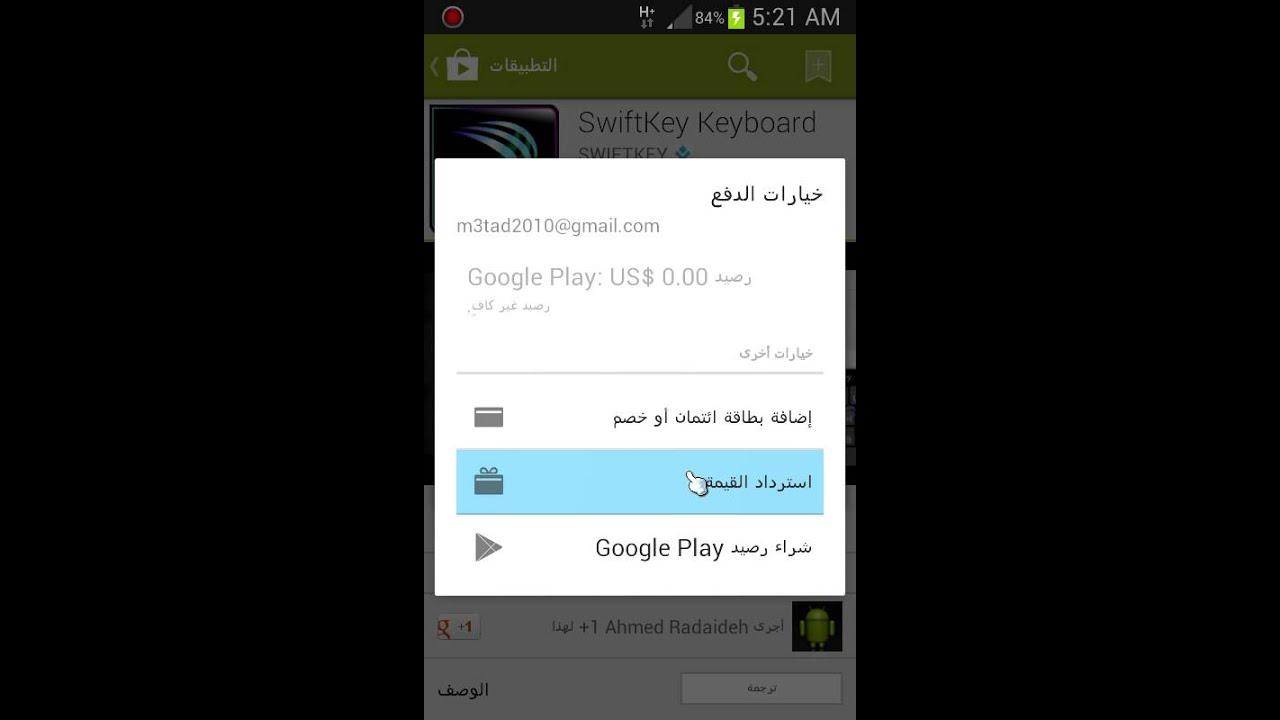 30d5b56e2 طريقة تفعيل كرت قوقل بلاي واستخدامه google play | FunnyCat.TV