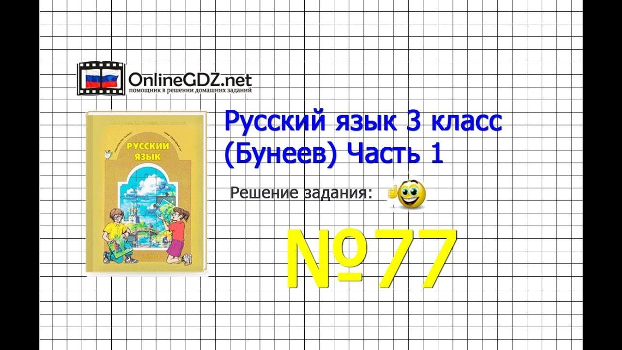 Р.н бунеев е.в бунеева о.в пронина руский язык учебники 4-й класс готовые домашние задания
