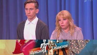 Мужское / Женское - Похороните меня заплинтусом. Выпуск от15.08.2017