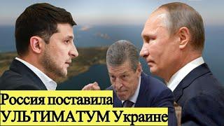 СРОЧНО! Киев НАПРЯГСЯ: Россия поставила УЛЬТИМАТУМ Украине