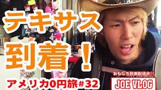 【秘話】テキサスの友【アメリカ0円横断#16】 thumbnail