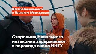 Сторонниц Навального незаконно задерживают около ННГУ