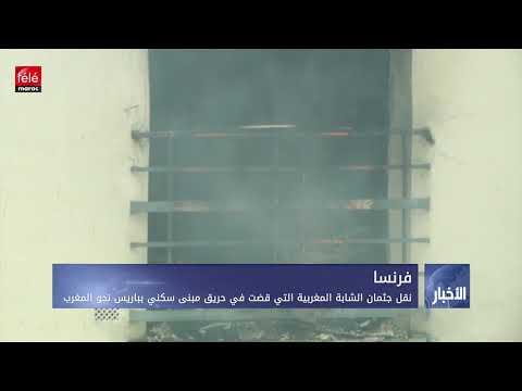 a60f27198 نقل جثمان الشابة المغربية التي قضت في حريق مبنى سكني بباريس نحو المغرب -  تيلي ماروك