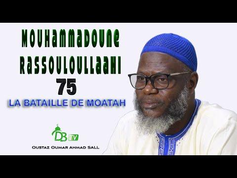 MR 75 :  La Bataille De Moatah | 11-12-2019 | Oustaz Oumar SALL