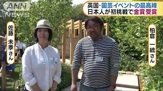 イギリスの園芸大会で日本人デザイナーが金賞受賞(19/05/24)