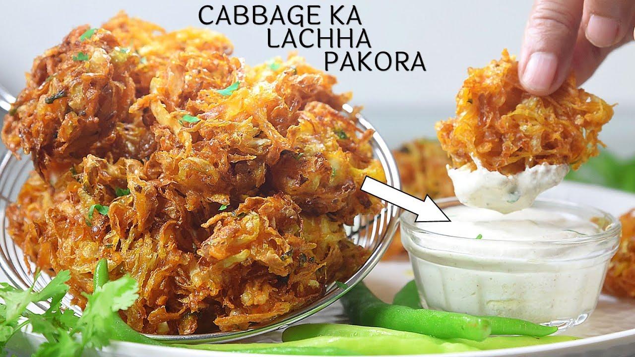 चाय के साथ गरमा-गरम पत्तागोभी का लच्छेदार पकोडा पर्फ़ेक्ट रहेग | Cabbage Pakoda | Pakora recipe