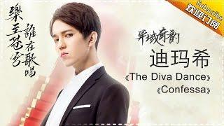 迪玛希《Confessa+The Diva Dance》-《歌手2017》第12期 单曲纯享版The Singer【我是歌手官方频道】