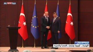 الهجرة.. أوروبا وتركيا.. العصا والجزرة