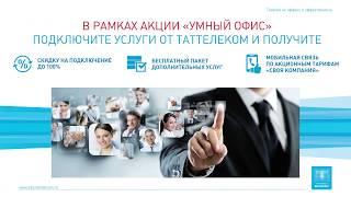 Разработка презентации новой услуги B2B для компании «Таттелеком»