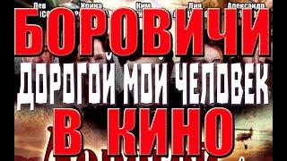 Дорогой Мой Человек - Боровичи 01