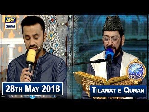 Shan E Iftar – Segment – Tilawat E Quran - 28th May 2018