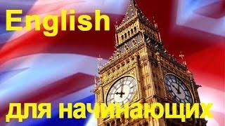 Уроки английского с нуля. Начинаем учить Алфавит.