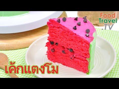 เค้กแตงโม Watermelon Cake | FoodTravel ทำเค้ก - วันที่ 07 Jul 2018