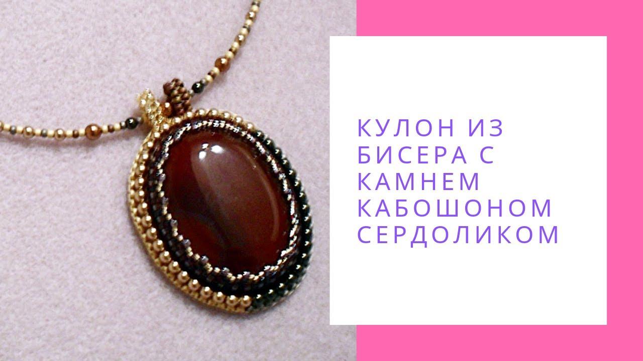 Кабошоны из натуральных камней и бисера