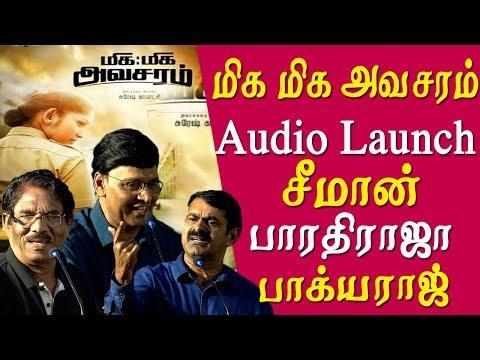 suresh kamatchi miga miga avasaram movie audio launch seeman bharathiraja cheran bhagyaraj tamil