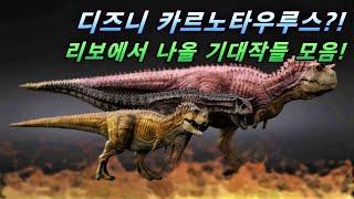 [공룡 피규어] 디즈니…