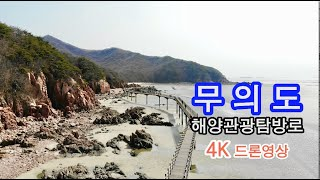 무의도 해양관광 탐방로 드론영상 4k